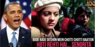 Obama and his DDLJ reference