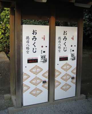 Fortune vending machine in Japan