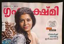Malayalam magazine Grihalakshmi model breaking stereo types